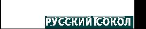 Союз сокольников «Русский сокол»